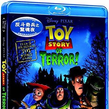 Blu-ray de Toy Story de Terror com PT-BR em Hong Kong